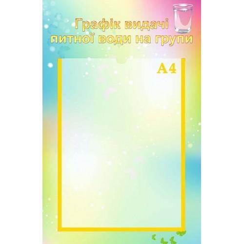стенд графік видачи води 29