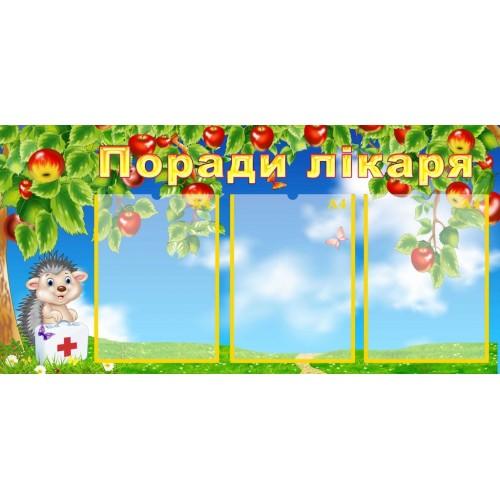 стенд поради лікаря яблунька оформлення група садок їжачок 2