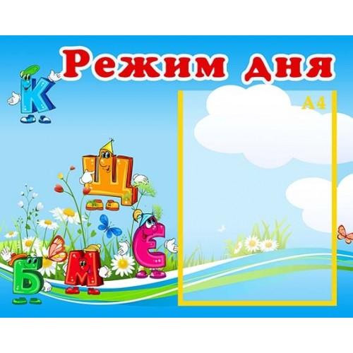 Стенд пластиковий режим дня група АБВГД 2