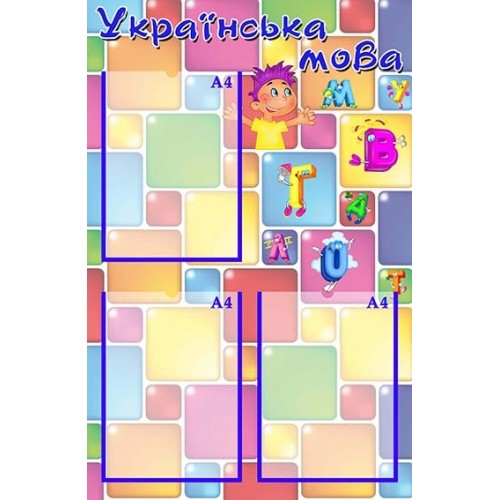 стенд українська мова змовити з пластику 2
