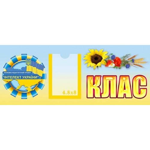 Табличка для класу інтелект України 2