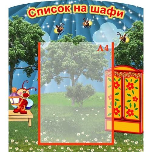 стенд список шкафчики в детский сад купить 75