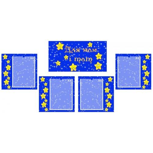 Композиція зі стендів для ДНЗ зірочки 2