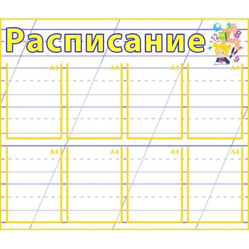 Информационный стенд для школы 3