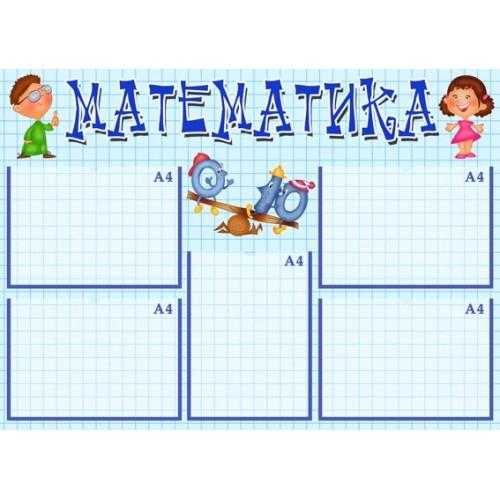 Стенд для початкової школи математика 3