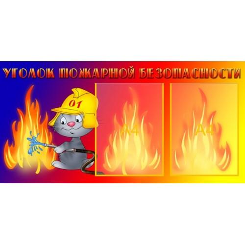 Стенд уголок пожарной безопасности ОБЖ 3