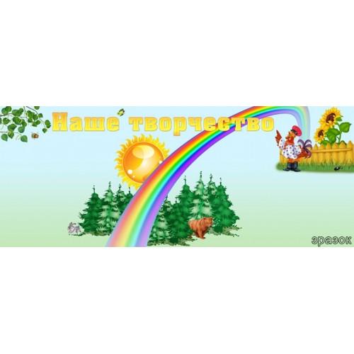 Стенды для детского сада магнитные Украина 3