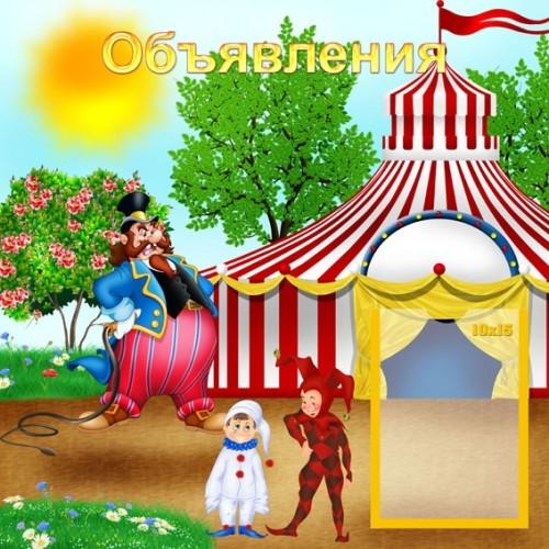 Стенд объявления в детский сад 30