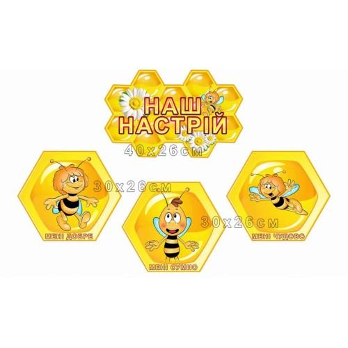 набор магнитних стендів бджілка мій настрій 31