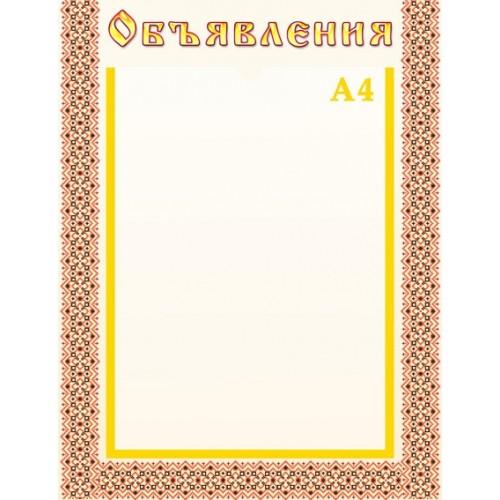 Стенд объявления с орнаментом 31