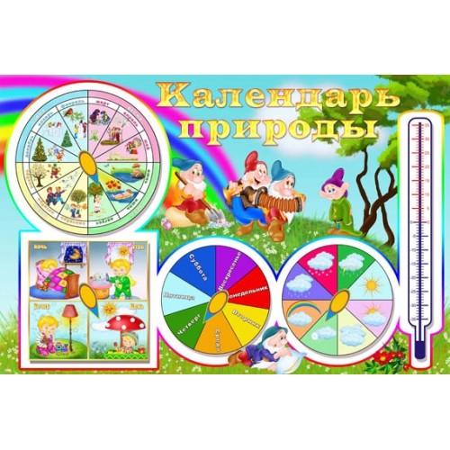 Стенд календарь природы в детский сад 31