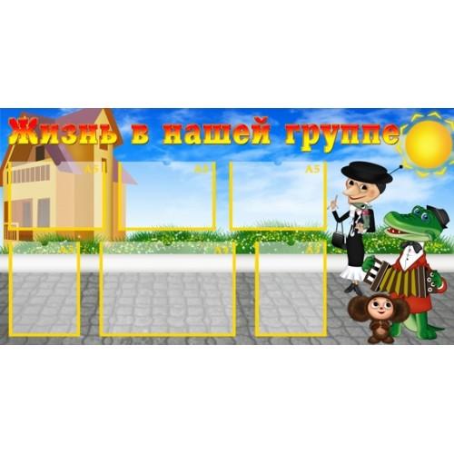 Стенды для детского сада Украина Жизнь в нашей группе 31