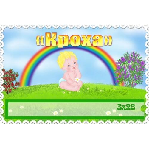 Заказать табличку для детского сада в группу Кроха 316