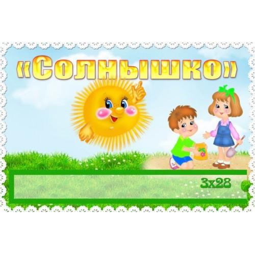Заказать табличку для детского сада для группы Солнышко 317