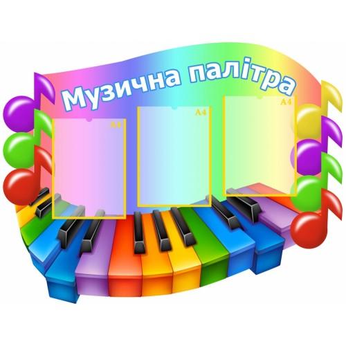 стенд музична палітра музична зала школа садок 31