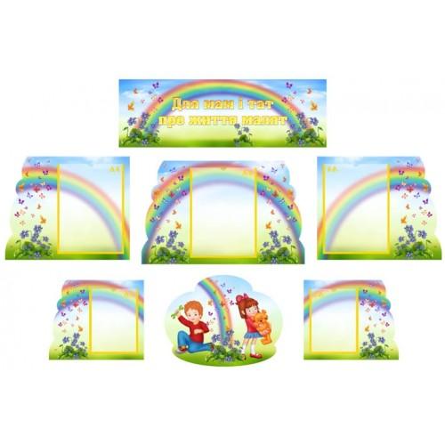 Композиція стендів в єдиному стилі барвінок 7