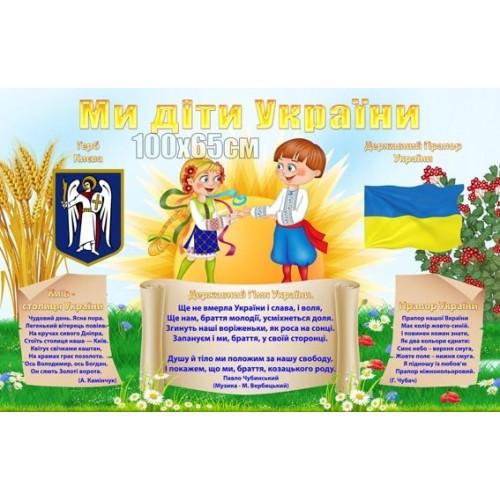 Символіка України стенд патріотичний 31