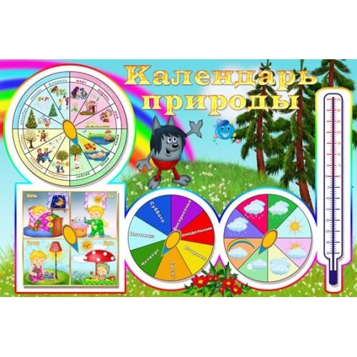 Стенд календарь природы со стрелками для ДОУ 32