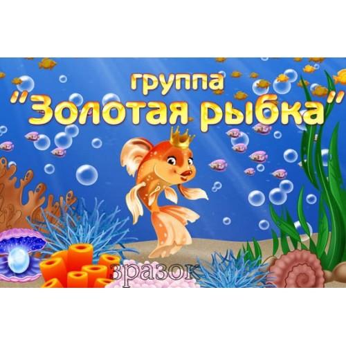 Табличка пластиковая Золотая рыбка 322