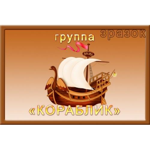 Табличка в группу Кораблик заказать 323
