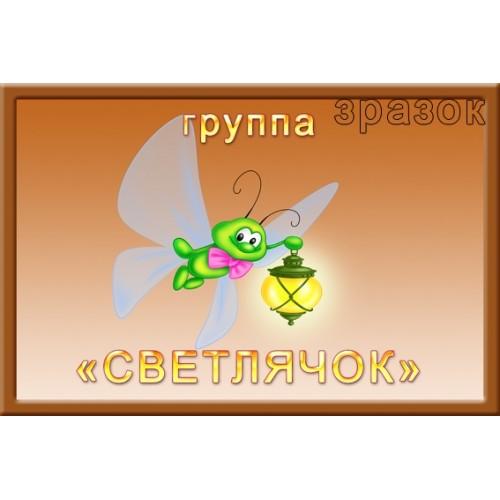 Табличка Светлячок для группы детского сада 325