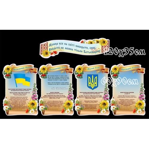 композиція зі стендів символіка україни замовити в днз 32