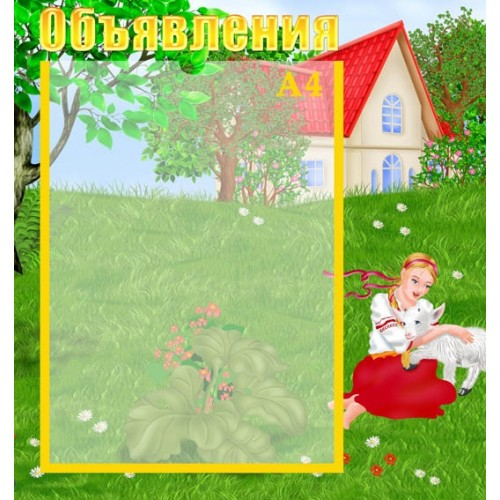 Стенд информационный для детского сада объявление 32