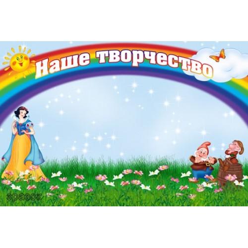 стенды для детского сада магнитные 33