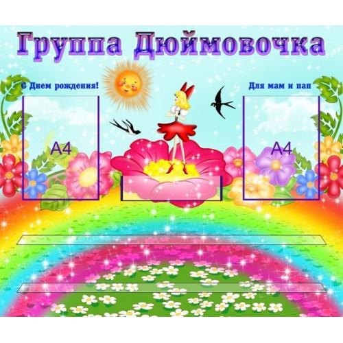Визитка для группы Дюймовочка 33