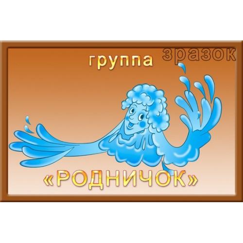 Табличка пластиковая Родничок для ДОУ 330