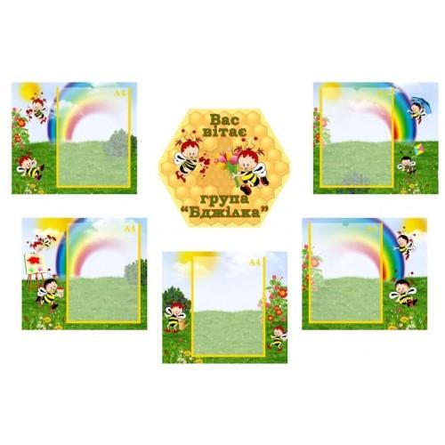 Композиція стенди для дитячого садка пластик бджілки 33