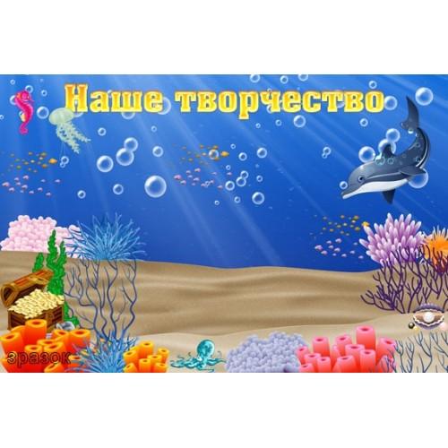 стенды для детского сада магнитные Украина 34
