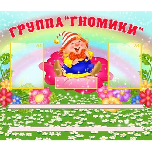 Визитная карточка группы Гномики