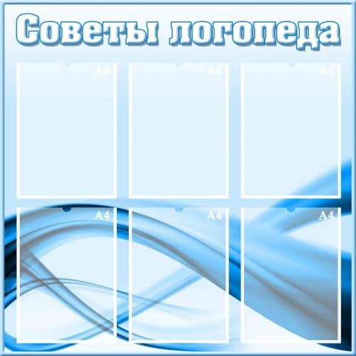 Стенд из пластика советы логопеда для ДОУ заказать 35