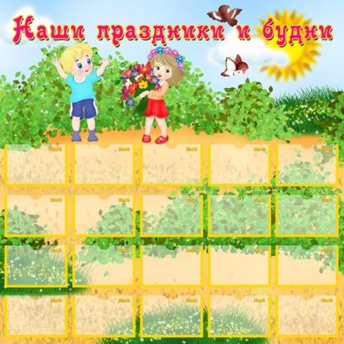 Стенд для детского сада наши праздники и будни 35