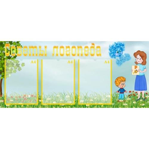 Стенд советы логопеда для детского сад 36