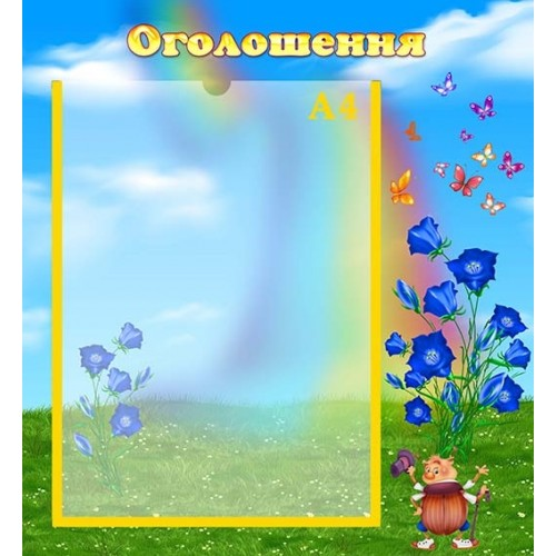 стенд оголошення в ДНЗ дзвіночок купити україна 36