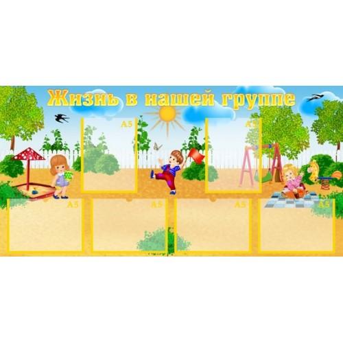 стенды для детского сада для фотографий 37