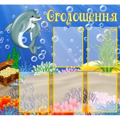 Стенд група дельфінята оголошення 2