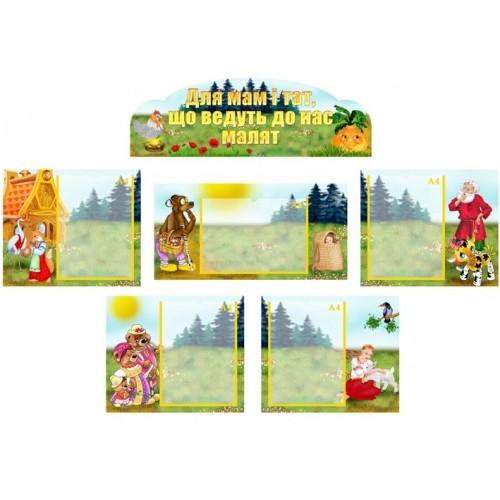 Стенд пластиковый композиция в детский сад Сказки 37