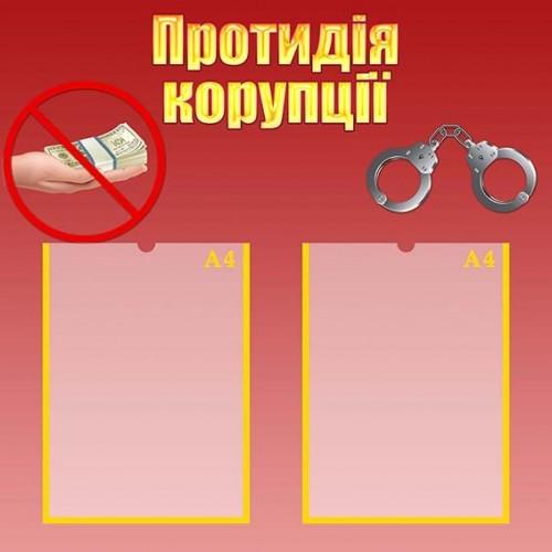 стенд антикорупція протидія корупції 37