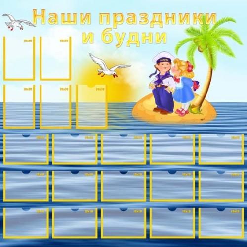 Стенд информационный для фотографий в детский сад 38