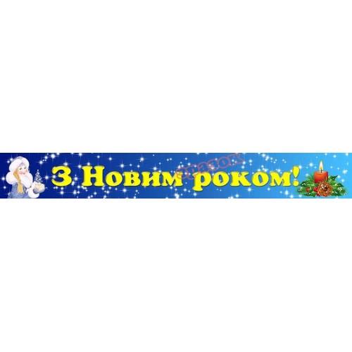 Банер З новим роком зі снігуркою 38