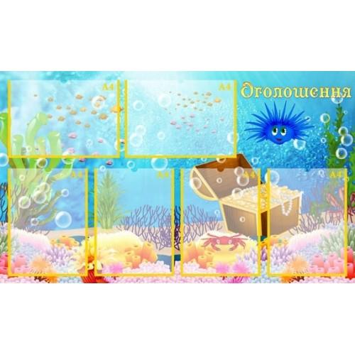 Стенд оголошення в групу морські їжічки 2