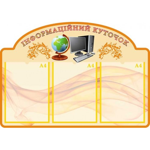 стенд інформація в установі освіти молоді спорту дошкільна освіта 390