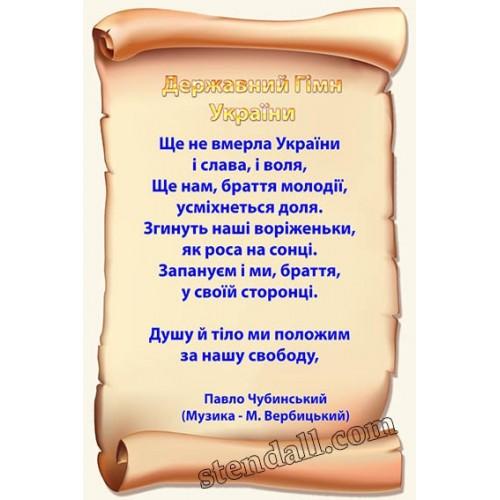 Стенд гімн України 39