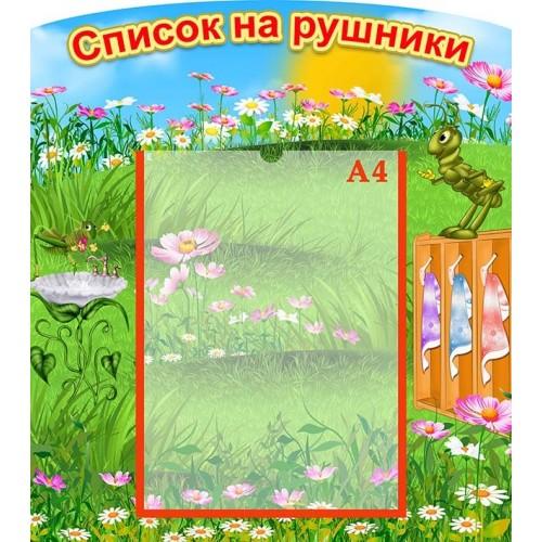 стенд для рушників група коники в дитячий садок купити 3