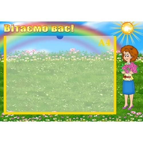 Стенд пластиковий для ДНЗ с дітками 3