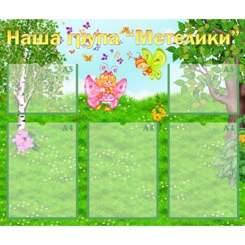 Стенд візитка група метелики в дитячий садок 125