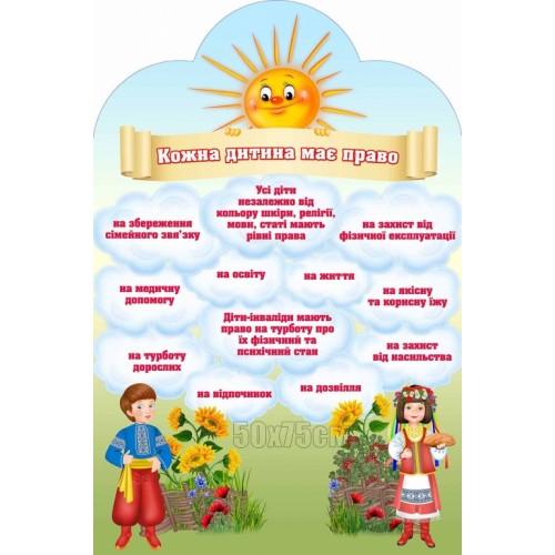 спава дитини група україночка україна символіка 3
